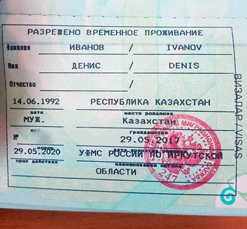 RVP Russian Residence Permit